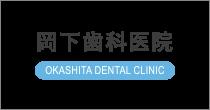 岡下歯科医院