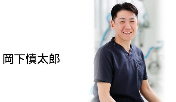 岡下慎太郎