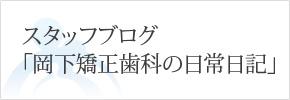 スタッフブログ 「岡下矯正歯科の日常日記」