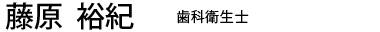藤原 裕紀 歯科衛生士(パート)