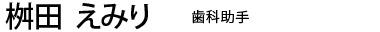 桝田 えみり 歯科助手(アルバイト)
